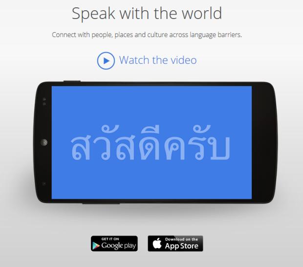 Google Translate herunterladen